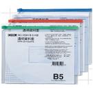 【奇奇文具】三燕COX NO.153H B5 (橫) 透明資料套/拉鍊袋/文件袋/資料袋