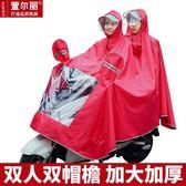 雨衣 雨衣單雙人加大加厚騎行電動瓶車雙帽檐戶外男女成人摩托車雨披 米蘭街頭