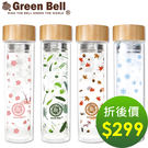 [時時樂限定] GREEN BELL綠貝 Season雙層玻璃水瓶500ml 玻璃杯 水杯 隨行杯