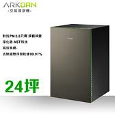 ARKDAN PICOPURE 空氣清淨機 APK-MA22C (Y黑金色)