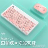 無線鍵盤櫻桃粉色筆記本無線鍵盤滑鼠套裝迷你靜音