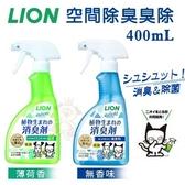 *KING*日本LION獅王 空間除臭臭除-無香味/薄荷香400mL‧一瓶搞定!瞬間消臭‧環境除臭