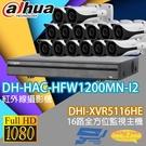 大華監視器套餐DHI-XVR5116HE 16路主機+DH-HAC-HFW1200MN-I2 200萬畫素 攝影機*14