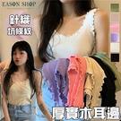 EASON SHOP(GQ1155)韓版厚實木耳花邊無袖吊帶寬肩帶針織內搭背心糖果色彈力修身貼身坑條紋女上衣服