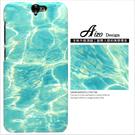 HTC A9 830 手機殼 客製化 保護殼 海洋波紋