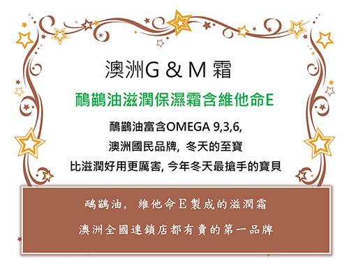 【澳洲G&M】鴯鶓油滋潤保濕霜含維他命E 250g/罐-6 入組