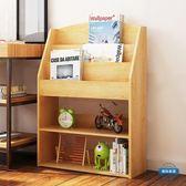 書櫃雜志架書架書櫃簡易置物架現代簡約落地展示架收納架陳列架小書架wy