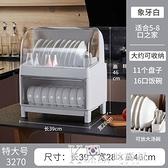 瀝水架 家用分層廚房碗櫃碗筷收納盒帶蓋收納架裝碟盤瀝水碗架小型置物架 Korea時尚記