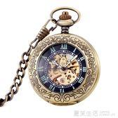 機械懷錶時尚復古翻蓋動漫男女士學生錶長輩用錶潮流作圖『夏茉生活』