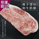 勝崎生鮮 日本A5純種黑毛和牛肋眼牛排2片組 (280公克±10%/1片)【免運直出】