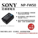 【福笙】ROWA SONY NP-FW50 FW-50 防爆鋰電池 保固一年 A5000 A5100 A6000 A6300 A6500