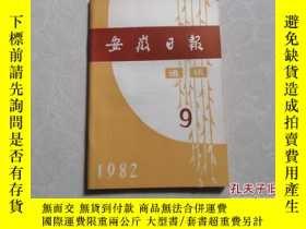 二手書博民逛書店安徽日報通訊罕見1982年第9期Y25473