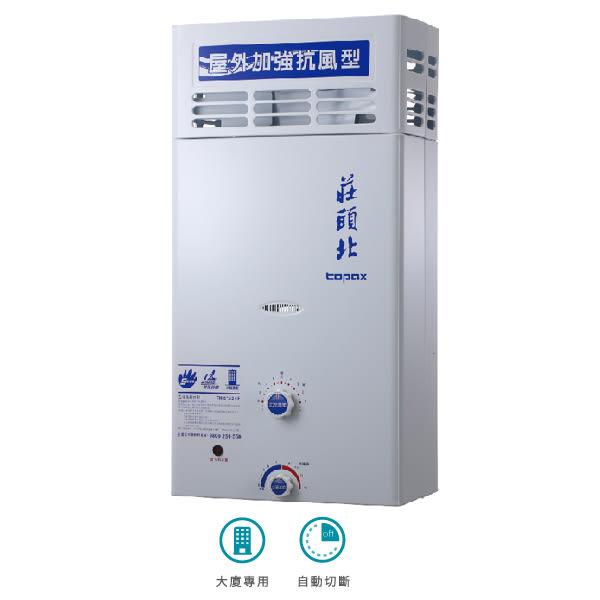 【歐雅系統家具廚具】莊頭北 TH-5123RF 12L  屋外加強抗風型熱水器