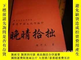 二手書博民逛書店罕見晚晴拾拙Y12727 魏中天 中國文化館 出版1989