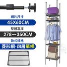 【居家cheaper】45X60X278~350CM微系統頂天立地菱形網四層單桿吊衣架 (系統架/置物架/層架/鐵架/隔間)