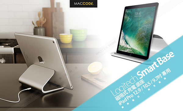 Logitech Base 磁吸式 充電 底座 iPad Pro 12.9 / 10.5 / 9.7吋 iPad Air 3 專用