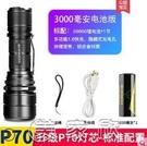 天火p70強光手電筒可充電led超亮遠射小便攜變焦家用戶外多功能燈 [現貨快出]