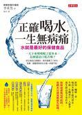 (二手書)正確喝水!一生無病痛:水就是最好的保健食品