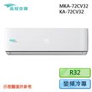 【品冠空調】12-13坪R32變頻冷專分離式冷氣 MKA-72CV32/KA-72CV32 送基本安裝 免運費