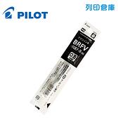 PILOT 百樂 BRFV-10EF-TW-B 黑色 0.5 輕油舒寫筆芯 1支