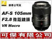 可傑 Nikon AF-S VR Micro ED 105mm F2.8G  公司貨 此優惠價至6/30