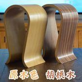 交換禮物-耳機架子支架實木頭戴式胡桃木質耳機掛架展示架創意U型耳機支架