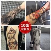 紋身貼 刺青 花臂紋身貼防水男女持久韓國仿真刺青性感小清新可愛網紅花臂10張