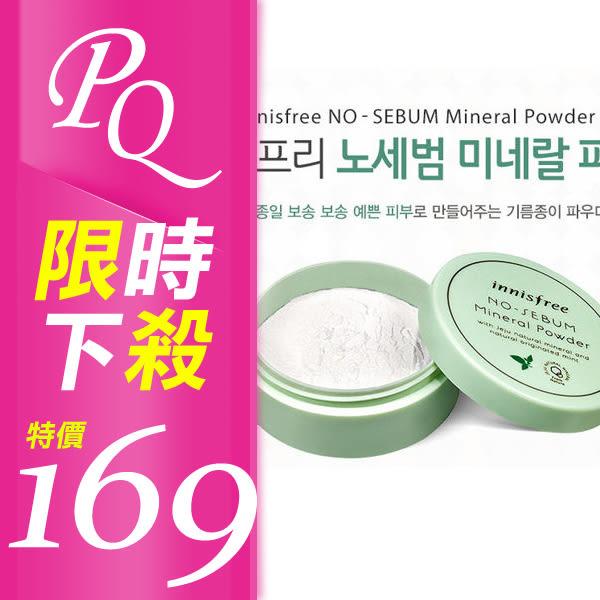 韓國 Innisfree 天然草本礦物控油蜜粉 5g 無油光【PQ 美妝】NPRO