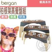 【培菓平價寵物網 】 Bergan》寵物生活用品柏根架高餐盤組 (XL)改善進食姿勢
