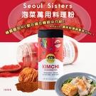 韓國Seoul Sisters 泡菜萬用料理粉100g