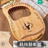 拇指琴 16弦萊雅琴小豎琴箜篌初學者小型里拉琴小眾樂器便攜式易學lyre琴