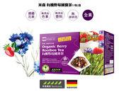 買1送1 青荷 米森 有機野莓國寶茶 4g x15包/盒 活動至10/25