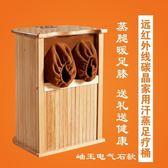 桑拿箱 標配加強杉木遠紅外線頻譜寒腿膝足桑拿汗蒸暖腳箱家用桶 LX 非凡小鋪