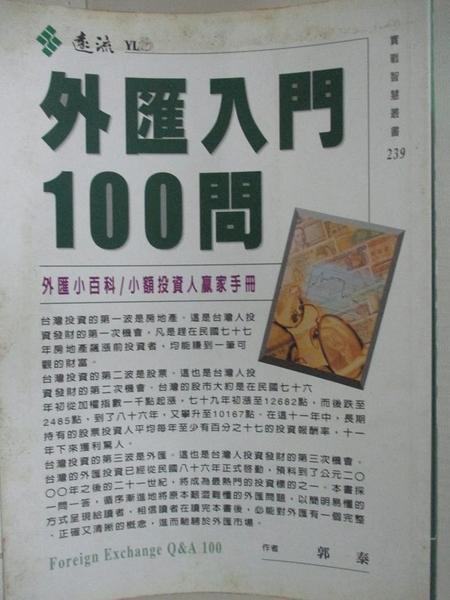 【書寶二手書T1/投資_GZA】外匯入門100問_郭泰