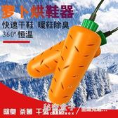 胡蘿卜烘鞋器冬季創意卡通除臭殺菌祛濕鞋子烘干機棉鞋取暖加熱器 秘密盒子