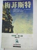 【書寶二手書T7/文學_ICH】梅菲斯特_陳素幸, 克勞斯.曼