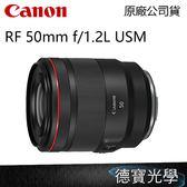 CANON RF 50mm F/1.2L USM 公司貨 EOS R 系列大光圈人像鏡頭 分期0利率 德寶光學