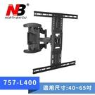 NB 757-L400新型 40~65吋 手臂式電視螢幕架