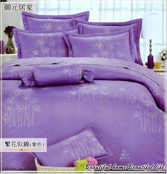 特大 kingsize【兩用被套+薄床包】(6*7尺)/高級四件式100%純棉特大『繁花似錦』紫色