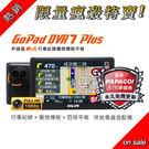 【送32G】 GOLiFE GoPad DVR7 Plus 升級版 Wi-Fi 聲控 行車紀錄+導航+平板