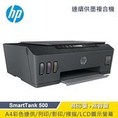 【HP 惠普】SmartTank 500 連續供墨噴墨印表機