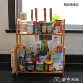 百山九川調味架 廚房置物架落地刀架砧板架多功能調料架多省YYS 麥吉良品