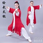 太極服 繪武太極服披沙女男太極紗衣武術練功服中國風舞蹈表演服單件披肩 快速出貨