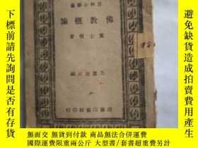 二手書博民逛書店罕見佛教概論,4架3排Y226959 黃士復著 商務印書館 出版