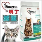 *WANG*瑪丁 第一優鮮貓糧《低過敏減重成貓》雞肉配方-5.44kg
