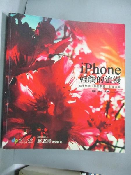 【書寶二手書T7/電腦_ECY】iPhone:輕觸的浪漫_阿默