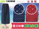 G-521 台灣製 蝴蝶結&愛心遮陽裙 防風防曬 防走光
