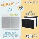 限時贈送濾網一年份 /【Opure 臻淨】A3 高效抗敏HEPA光觸媒空氣清淨機