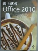 【書寶二手書T2/電腦_XFS】碼上就會Office 2010_鄭苑鳳