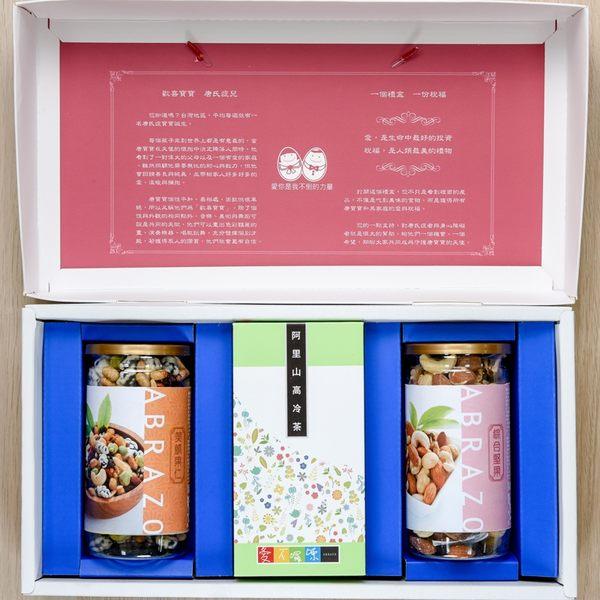 【愛不囉嗦】萃果茗香 綜合堅果&茶葉禮盒